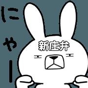 สติ๊กเกอร์ไลน์ Dialect rabbit [shinjo]