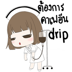 โอ้ My Nurse