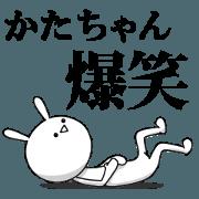 สติ๊กเกอร์ไลน์ [katachan] name sticker