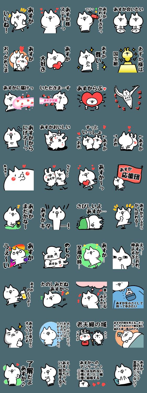 สติ๊กเกอร์ไลน์ For Asuka1.