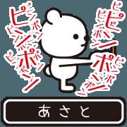 สติ๊กเกอร์ไลน์ Asato moves at high speed