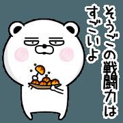 สติ๊กเกอร์ไลน์ Shameless name Sougo Sticker