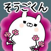 สติ๊กเกอร์ไลน์ Name Sticker to send to Sougokun