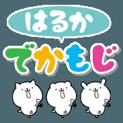 สติ๊กเกอร์ไลน์ Haruka big name Sticker