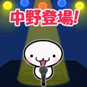 สติ๊กเกอร์ไลน์ For Nakano.