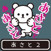 สติ๊กเกอร์ไลน์ Asato moves at high speed 2