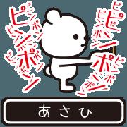 สติ๊กเกอร์ไลน์ Asahi moves at high speed