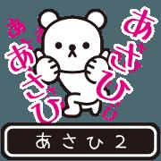สติ๊กเกอร์ไลน์ Asahi moves at high speed 2