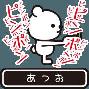 สติ๊กเกอร์ไลน์ Atsuo moves at high speed