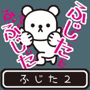 สติ๊กเกอร์ไลน์ Fujita moves at high speed 2