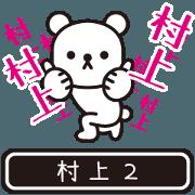 สติ๊กเกอร์ไลน์ Murakami moves at high speed 2