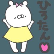 สติ๊กเกอร์ไลน์ For Hirotan~bear~