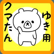 สติ๊กเกอร์ไลน์ Sweet Bear sticker for yuki 1
