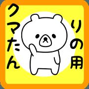 สติ๊กเกอร์ไลน์ Sweet Bear sticker for rino