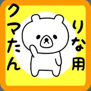 สติ๊กเกอร์ไลน์ Sweet Bear sticker for rina