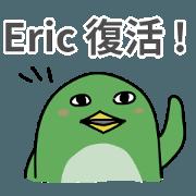 สติ๊กเกอร์ไลน์ Only For Eric