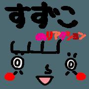 สติ๊กเกอร์ไลน์ Name Sticker.[suzuko]