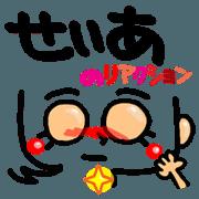 สติ๊กเกอร์ไลน์ Name Sticker.[seia]