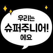 สติ๊กเกอร์ไลน์ Super Junior Special