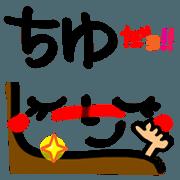 สติ๊กเกอร์ไลน์ Name Sticker.[chiyu]