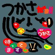 สติ๊กเกอร์ไลน์ Name Sticker.[tsukasa]!