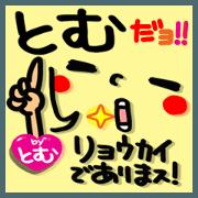 สติ๊กเกอร์ไลน์ Name Sticker.[tomu]