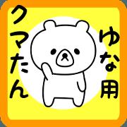 สติ๊กเกอร์ไลน์ Sweet Bear sticker for yuna