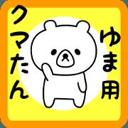 สติ๊กเกอร์ไลน์ Sweet Bear sticker for yuma