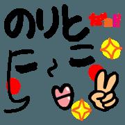 สติ๊กเกอร์ไลน์ Name Sticker.[norito]!