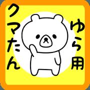 สติ๊กเกอร์ไลน์ Sweet Bear sticker for yura