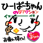 สติ๊กเกอร์ไลน์ Name Sticker.[hibachan]