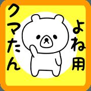 สติ๊กเกอร์ไลน์ Sweet Bear sticker for yone