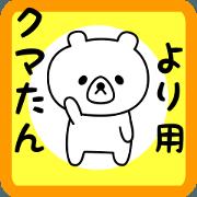 สติ๊กเกอร์ไลน์ Sweet Bear sticker for yori