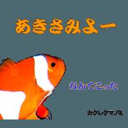 สติ๊กเกอร์ไลน์ OKINAWA'S FISH SPEAKS OKINAWAN LANGUAGE
