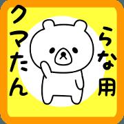 สติ๊กเกอร์ไลน์ Sweet Bear sticker for rana