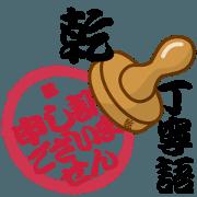 สติ๊กเกอร์ไลน์ Seal NAME Sticker INUI !!!-polite-