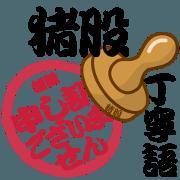 สติ๊กเกอร์ไลน์ Seal NAME Sticker INOMATA !!!-polite-