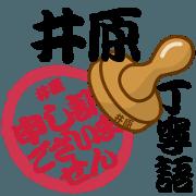 สติ๊กเกอร์ไลน์ Seal NAME Sticker IHARA !!!-polite-