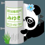สติ๊กเกอร์ไลน์ Miss Panda for MIYUKI only [ver.2]