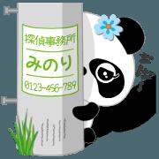 สติ๊กเกอร์ไลน์ Miss Panda for MINORI only [ver.2]