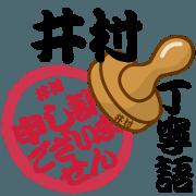 สติ๊กเกอร์ไลน์ Seal NAME Sticker IMURA !!!-polite-