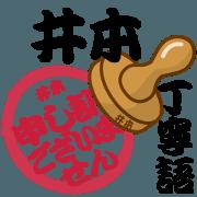 สติ๊กเกอร์ไลน์ Seal NAME Sticker IMOTO !!!-polite-