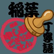 สติ๊กเกอร์ไลน์ Seal NAME Sticker INABA !!!-polite-