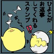สติ๊กเกอร์ไลน์ peep-peep-peep Sticker