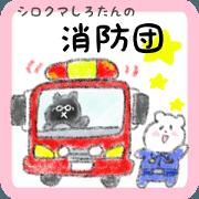 สติ๊กเกอร์ไลน์ shrokuma-shirotan-syouboudan01