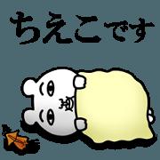 สติ๊กเกอร์ไลน์ Name Sticker used by Chieko.