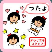 สติ๊กเกอร์ไลน์ oyaji-girl sticker for tsutayo