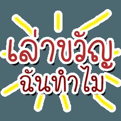 พูดไทยทุกคำสาบเมืองได้ยังไง