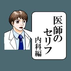 医師のセリフ(内科編)