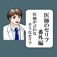 医師のセリフ(番外編)